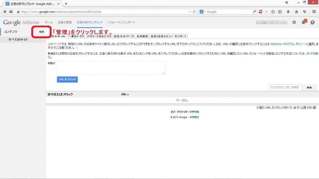 AdSense-addsite2