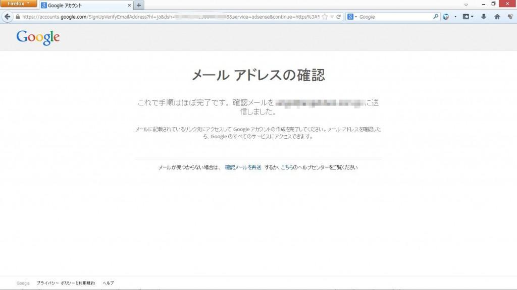 AdSense-touroku03