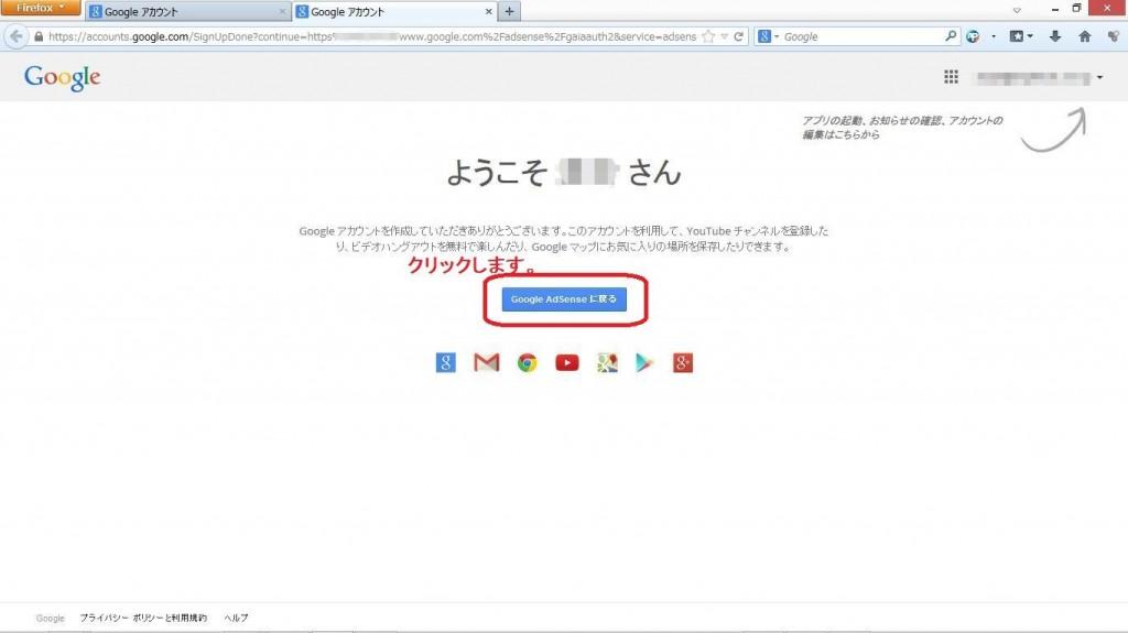 AdSense-touroku05