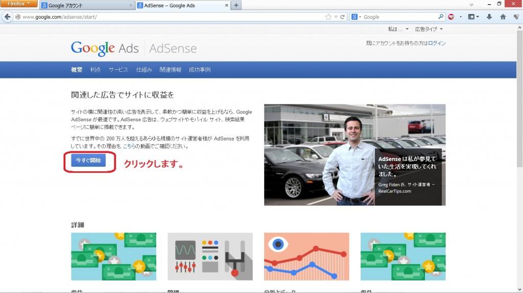AdSense-touroku06