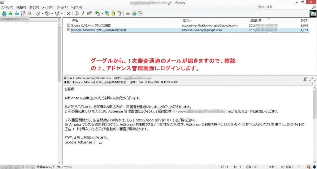 AdSense-touroku10-1