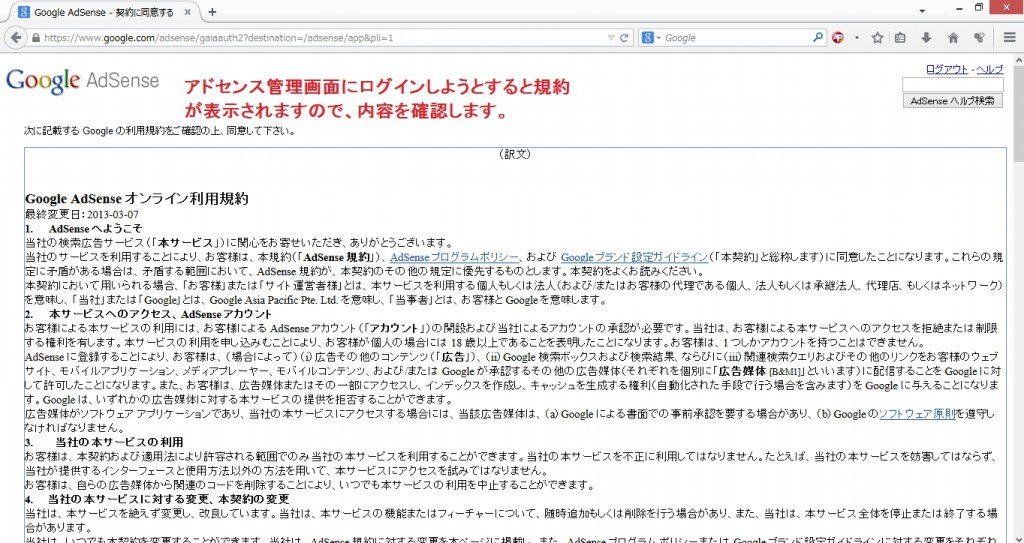 AdSense-touroku11