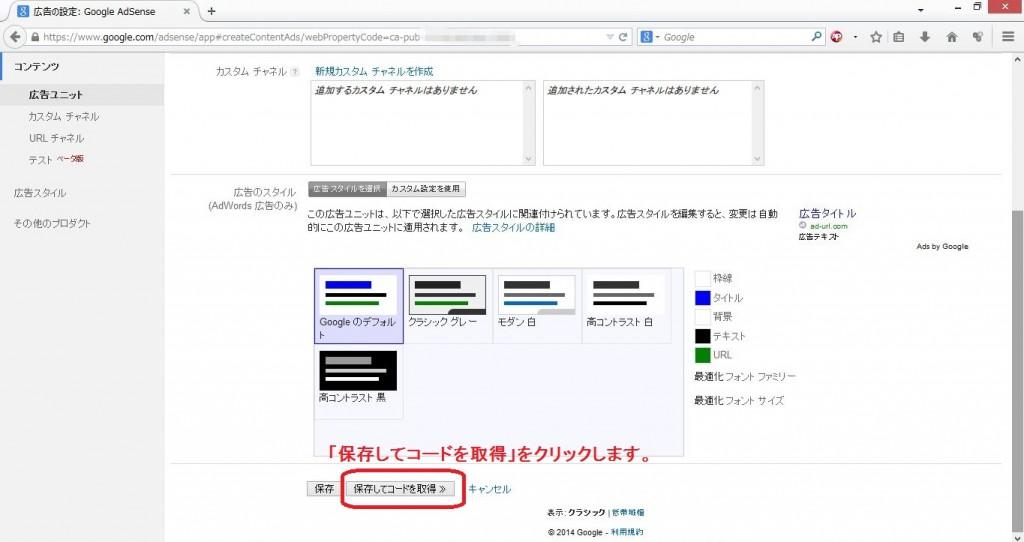 AdSense-touroku16