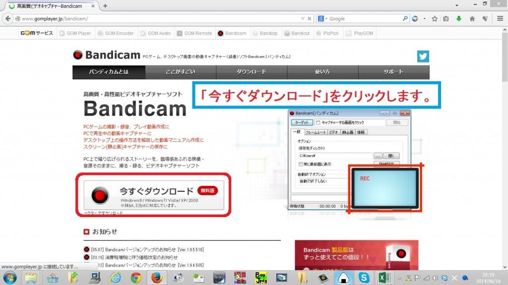 bandicam2
