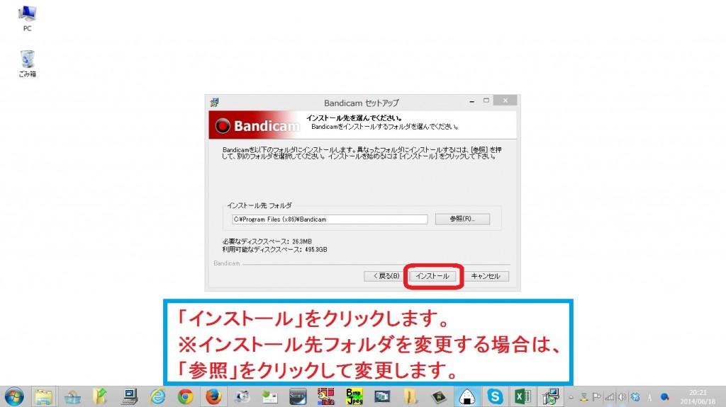 bandicam9