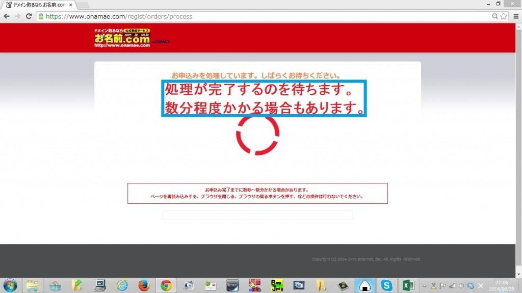 domain-onamae9