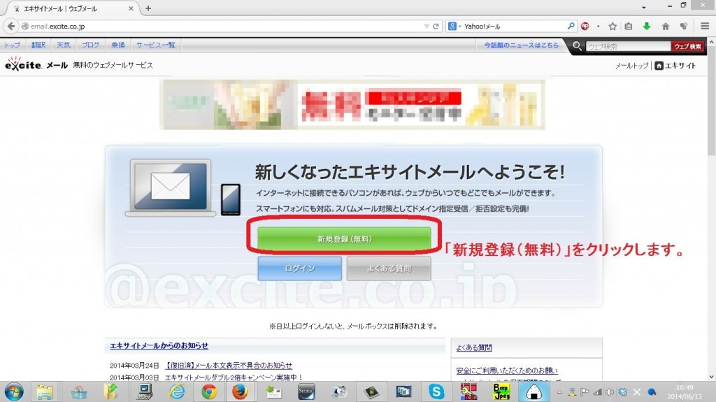 excitemail2