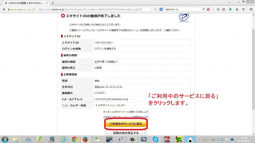 excitemail5