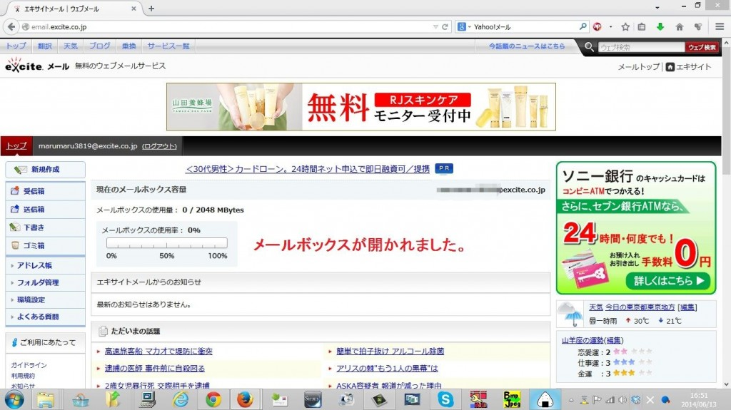 excitemail7