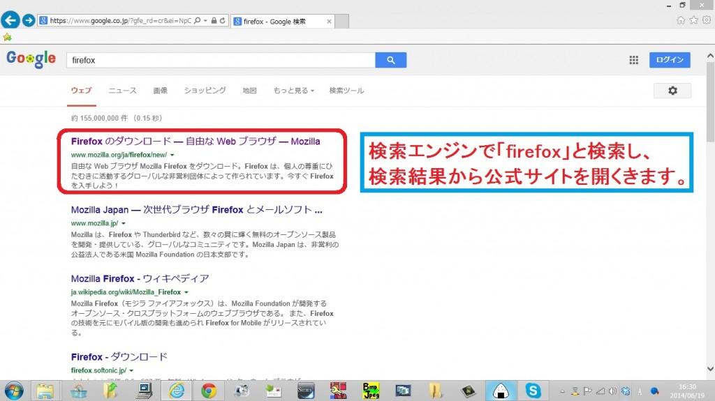 firefox-install1