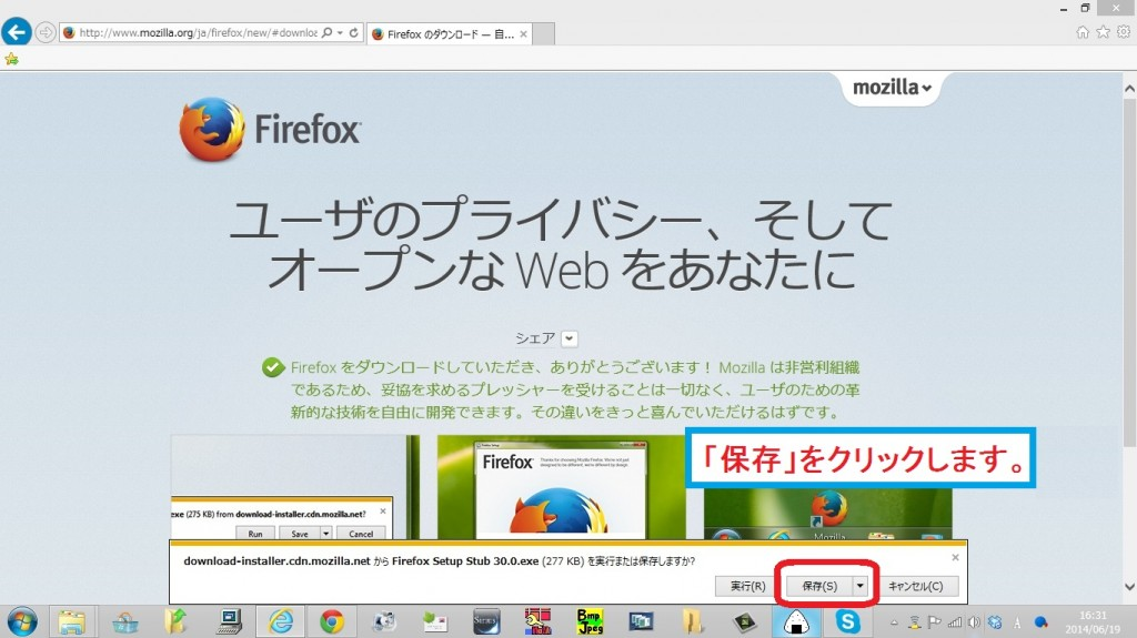 firefox-install3