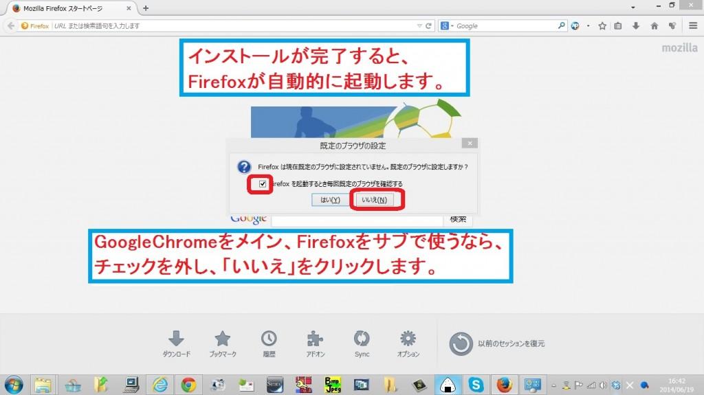 firefox-install8