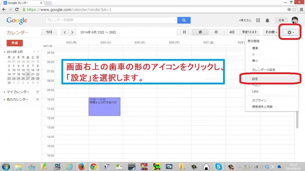 googlecalendar10