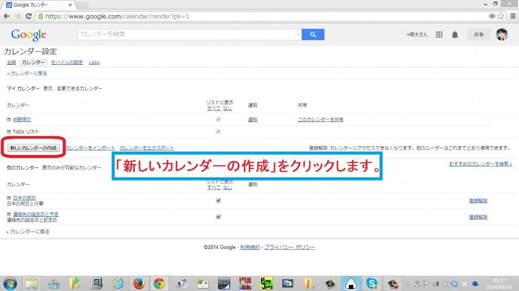 googlecalendar20