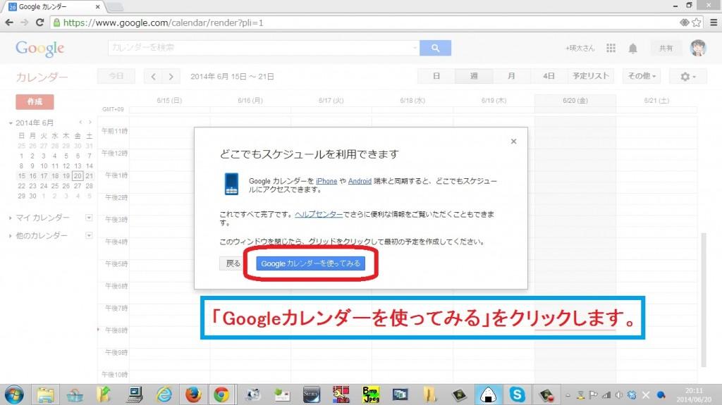googlecalendar4