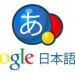 とっても便利なGoogle日本語入力のインストール方法と使い方【動画解説】