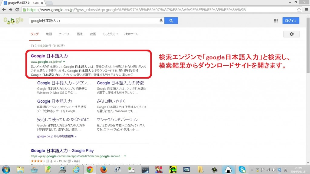 googlenihongonyuuryoku1