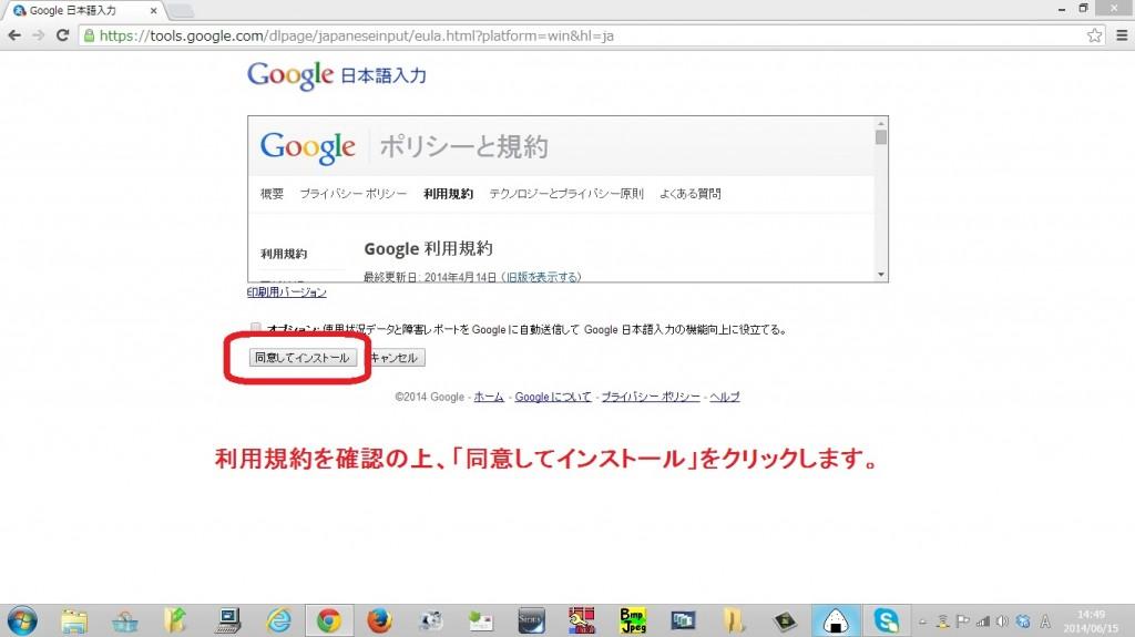 googlenihongonyuuryoku3