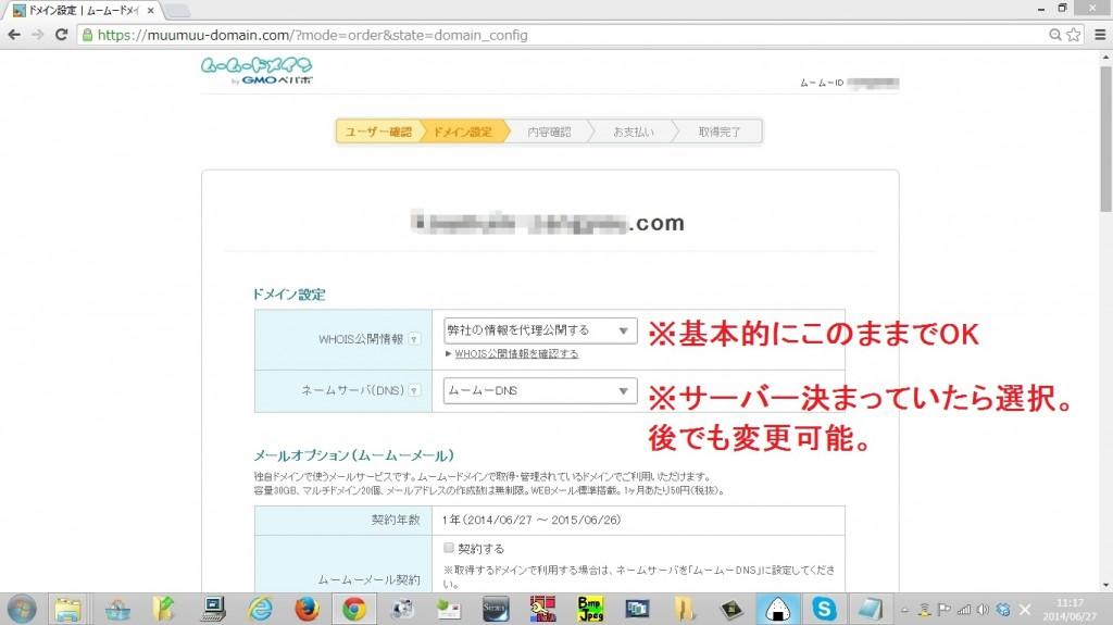 muumuu-domain9