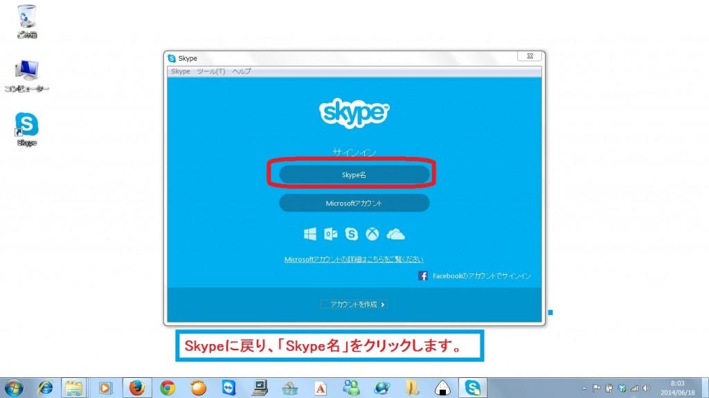skype15