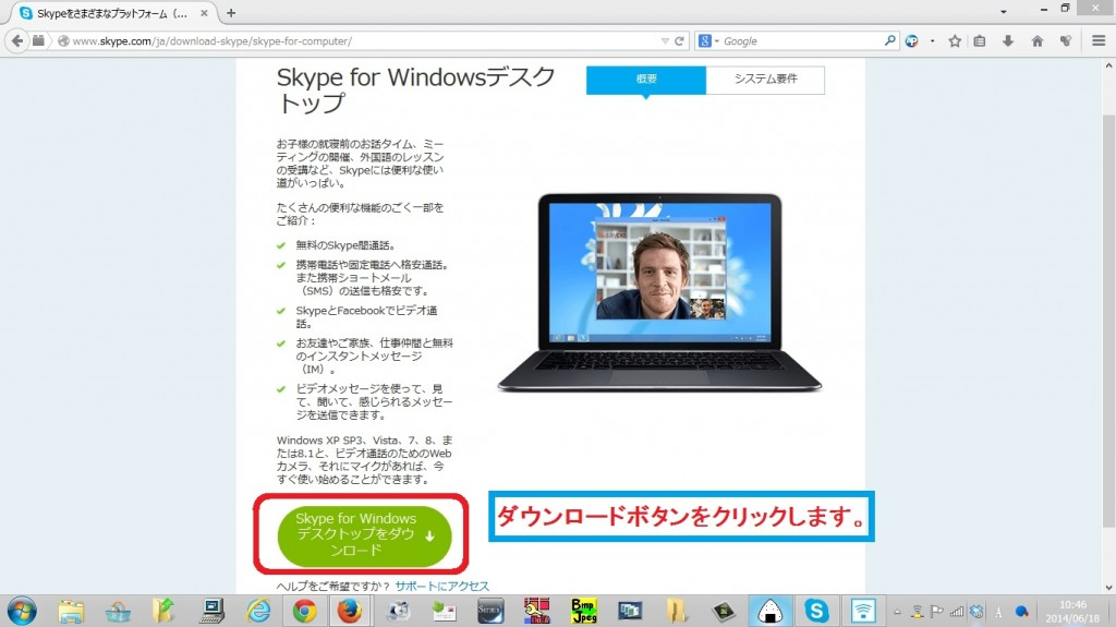 skype3-3