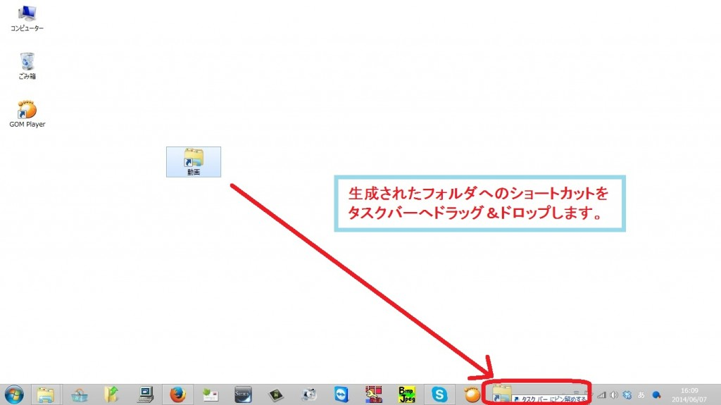 taskbar-shortcut12