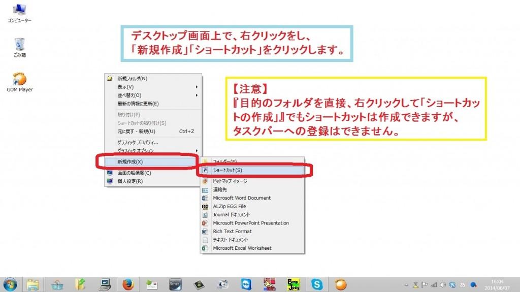 taskbar-shortcut4