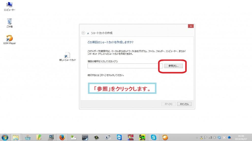 taskbar-shortcut5