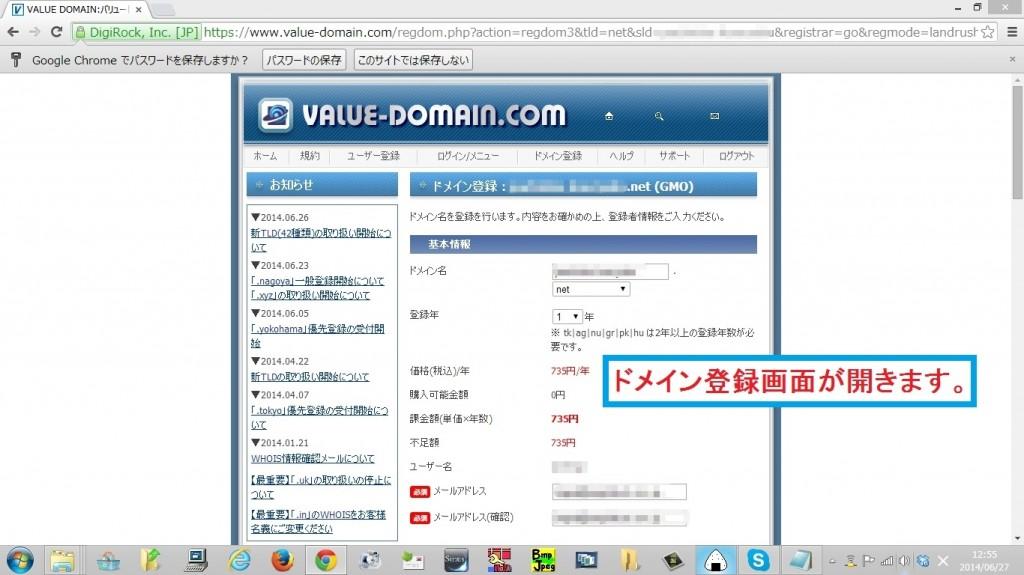 value-domain14