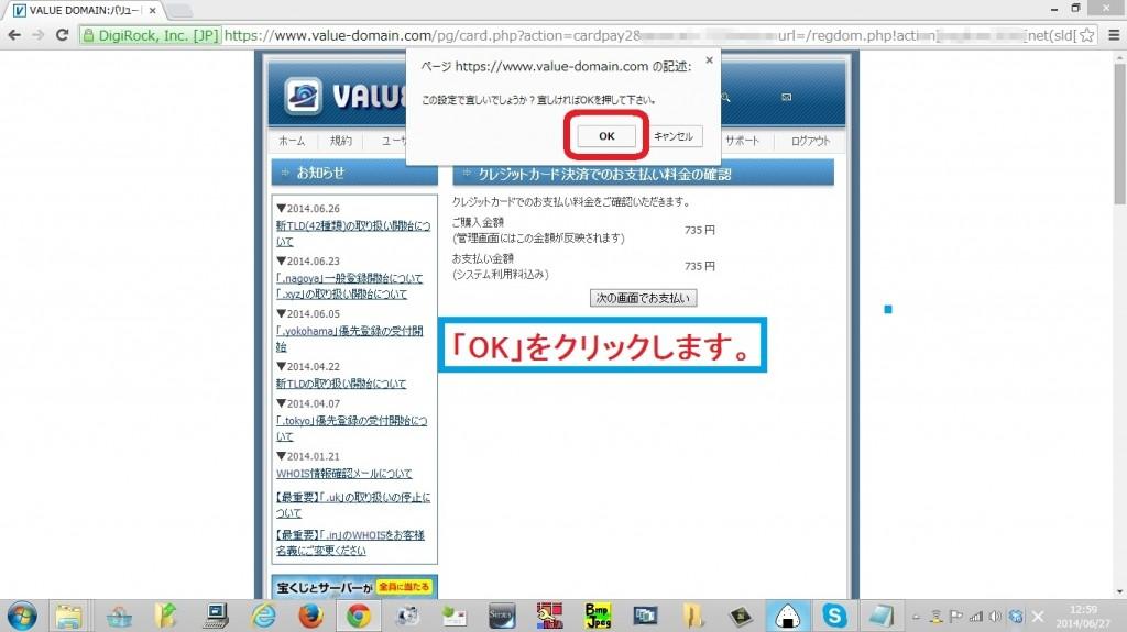 value-domain18