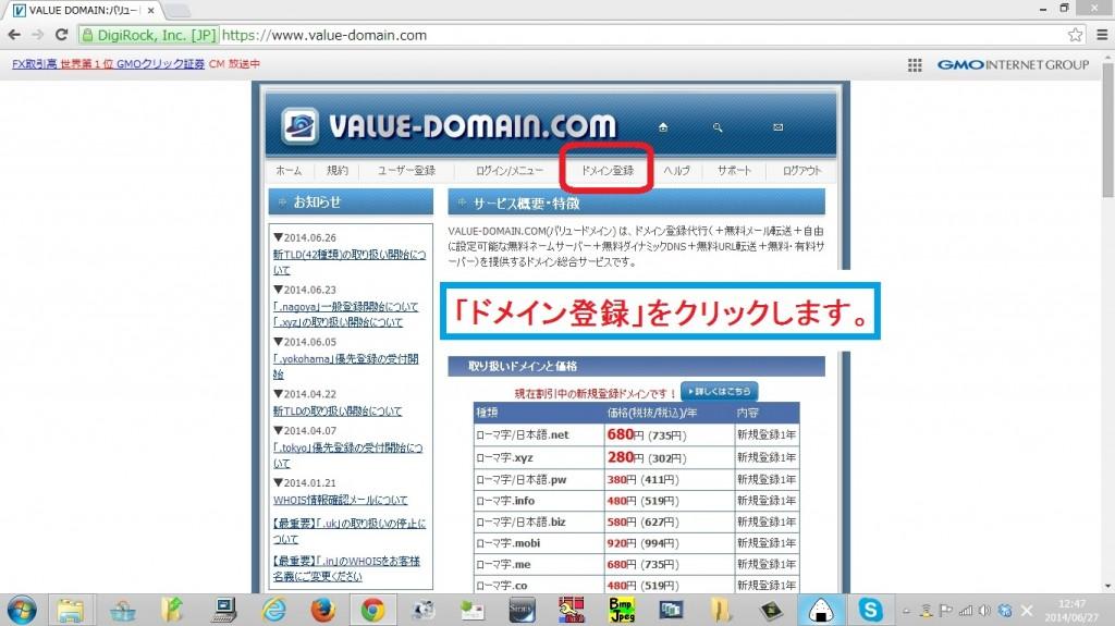 value-domain2
