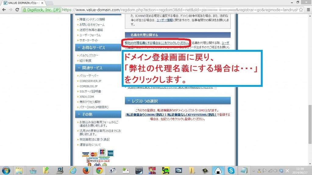 value-domain24