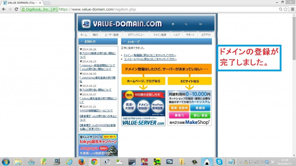 value-domain29