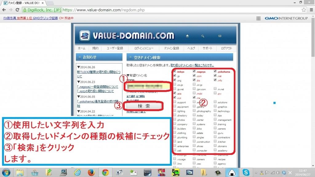 value-domain3