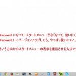 windows8でスタートメニューの表示を復活させる方法 【画像解説】