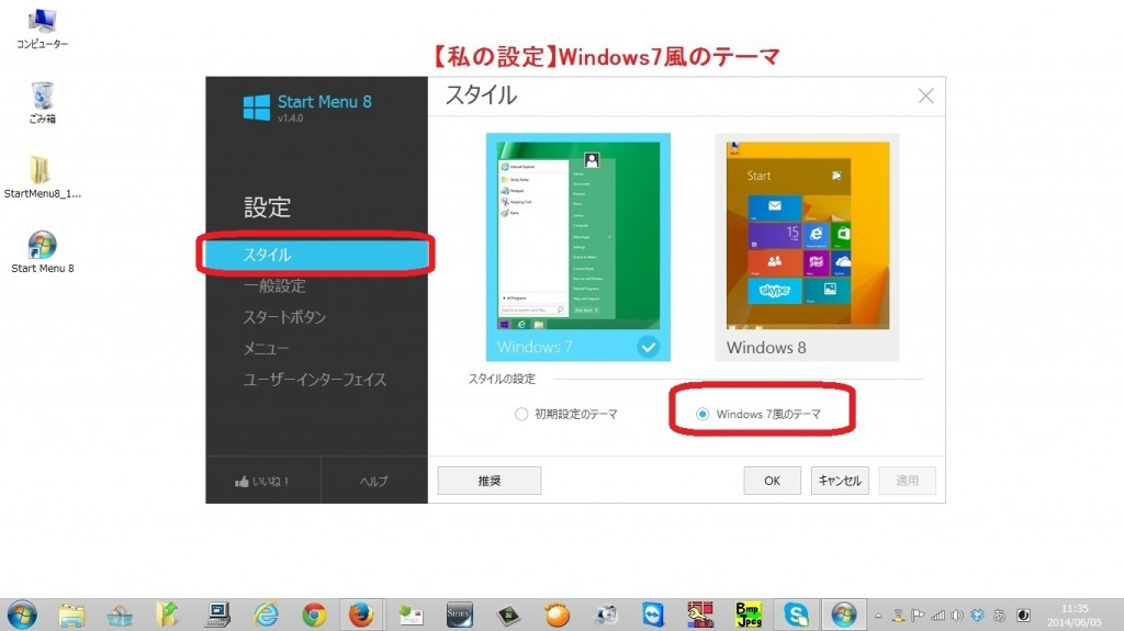 windows8-startmenu15