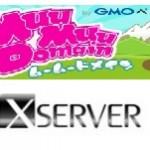ムームードメインで取得したドメインをXサーバーに追加設定する方法【動画解説】