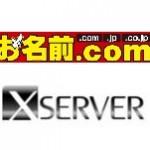 お名前.comで取得したドメインをXサーバーに追加設定する方法【動画解説】