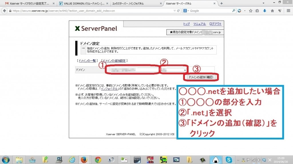xserver-valuedomain13