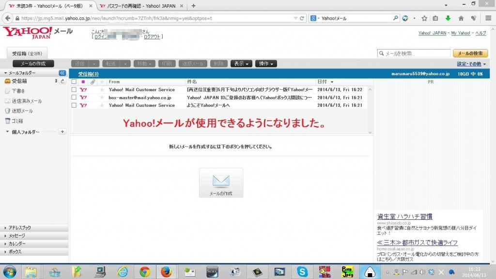 yahoomail10