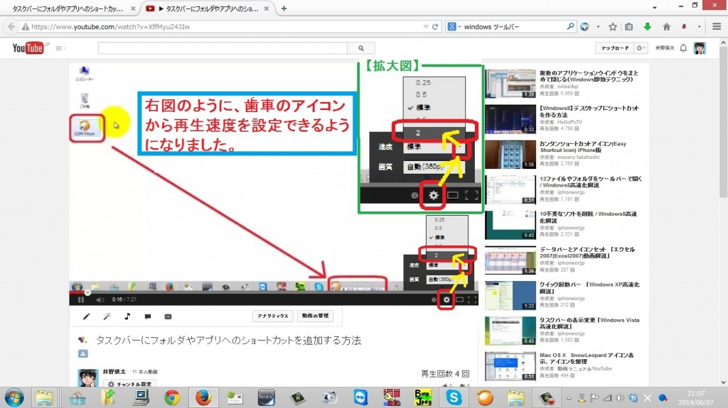 youtube-baisoku3