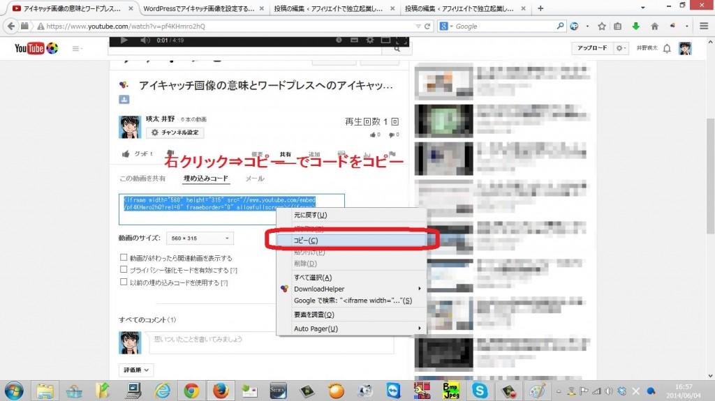 youtube-umekomi6