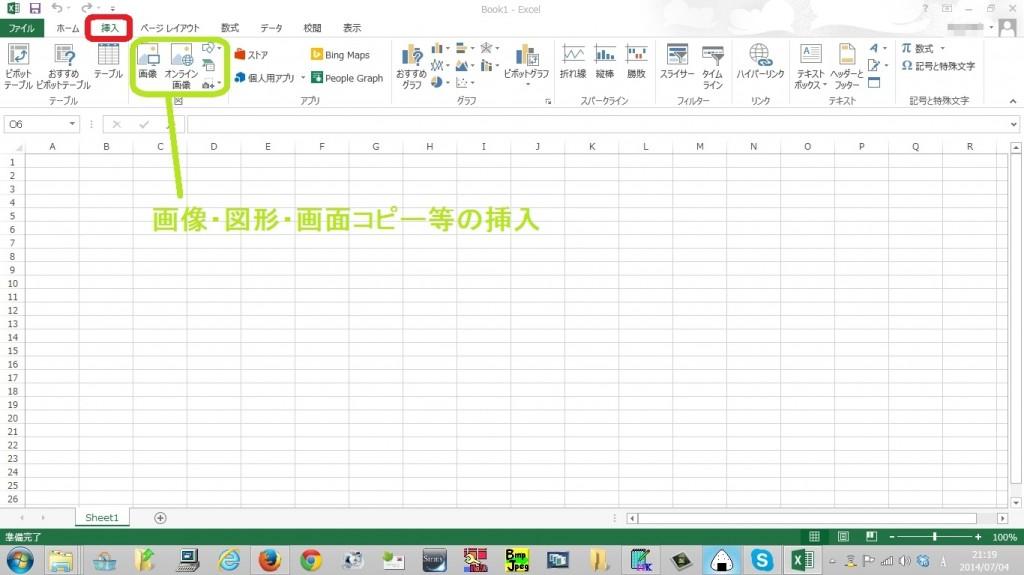excel-tsukaikata4