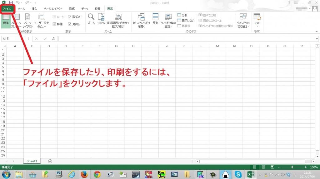 excel-tsukaikata9
