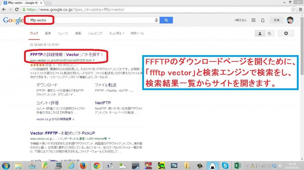ffftp-xserver1