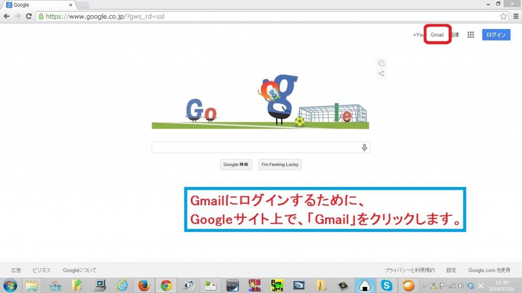 gmail-dokujidomainmail1