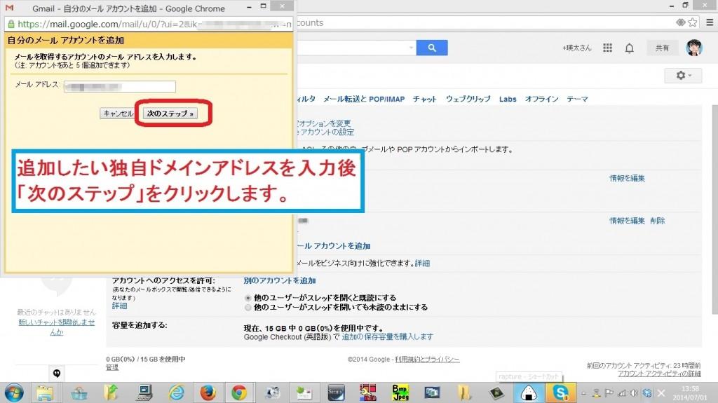 gmail-dokujidomainmail5