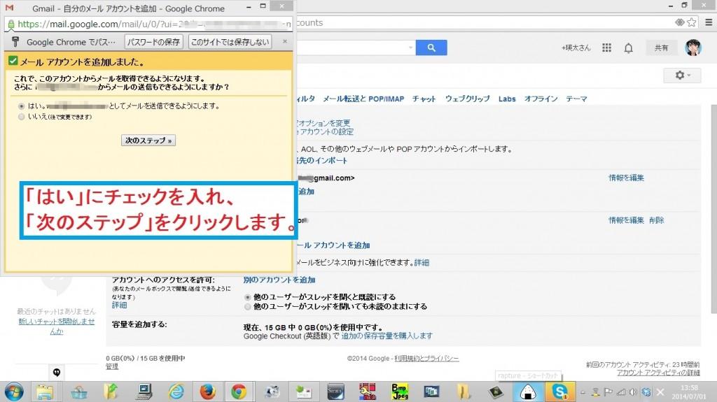 gmail-dokujidomainmail7
