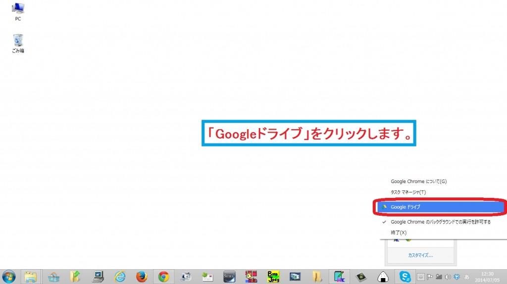 google-offline12