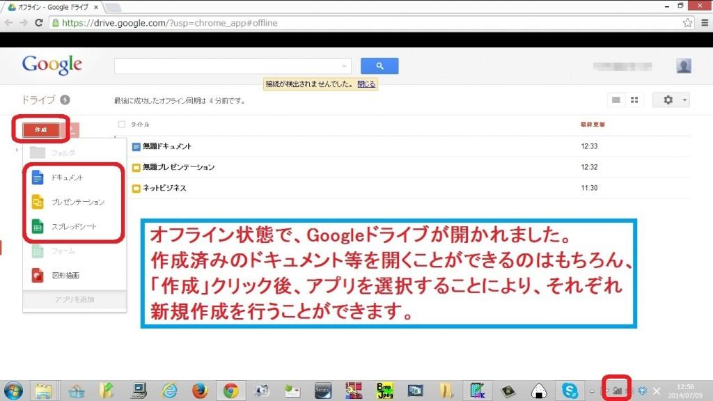 google-offline13
